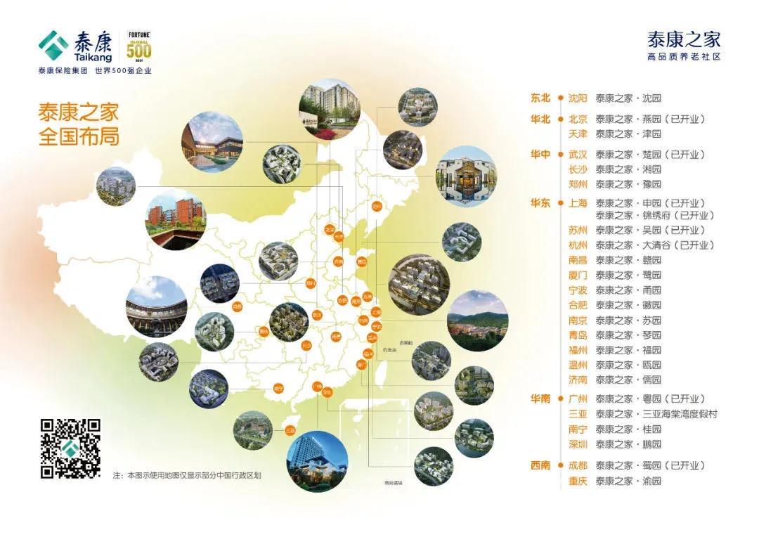 泰康养老社区:泰康25周年丨全国24城长寿社区,一文逛遍